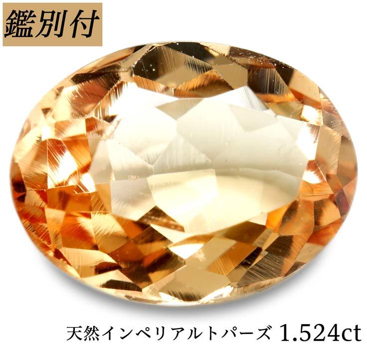 【鑑別付】天然インペリアルトパーズ 1.524ct オレンジ トパーズ ルース 原石 宝石 裸石 ナチュラルストーン ジェムストーン【加工承ります】