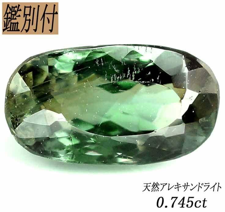 【鑑別付】天然 アレキサンドライト 0.745ct ルース 原石【加工承ります】