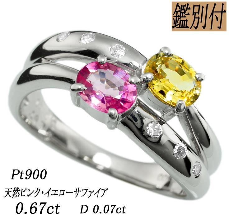 【鑑別付】Pt900 天然イエロー/ピンク サファイア 0.67ct ダイヤモンド 0.07ct 8-18号 プラチナ リング 指輪 レディース
