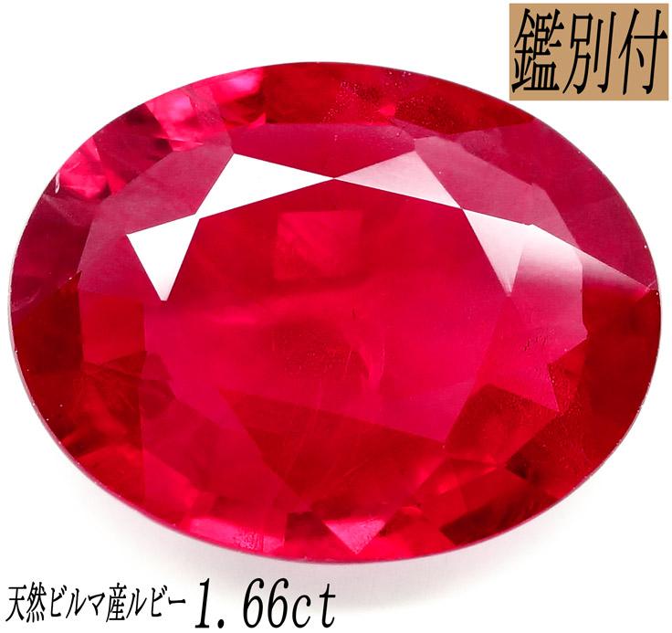【鑑別付】天然 ルビー 1.66ct ビルマ産 ルース 原石【加工承ります】