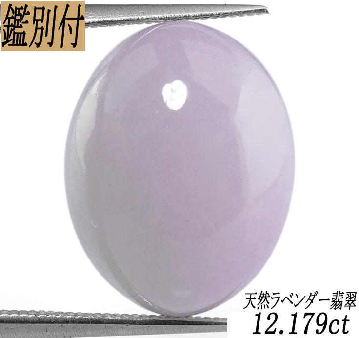 【鑑別付】天然 ラベンダー翡翠 12.179ct ミャンマー産 ジェイド ルース 原石