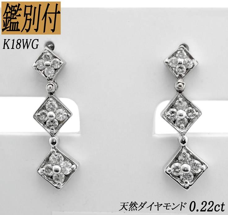 【鑑別付】K18WG 天然 ダイヤモンド 0.22ct 18金ホワイトゴールド ピアス レディース