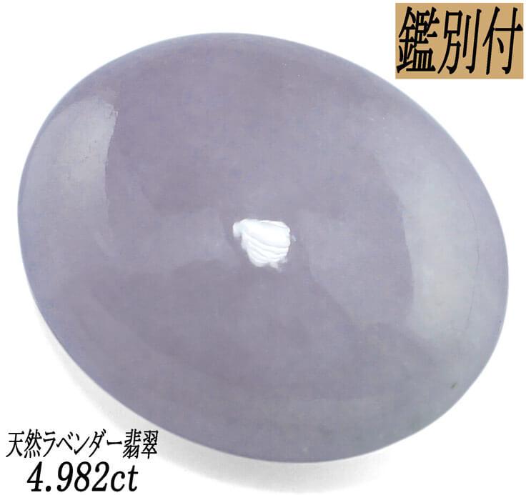 【鑑別付】天然 ラベンダー翡翠 4.982ct ジェイド ルース 原石【加工承ります】