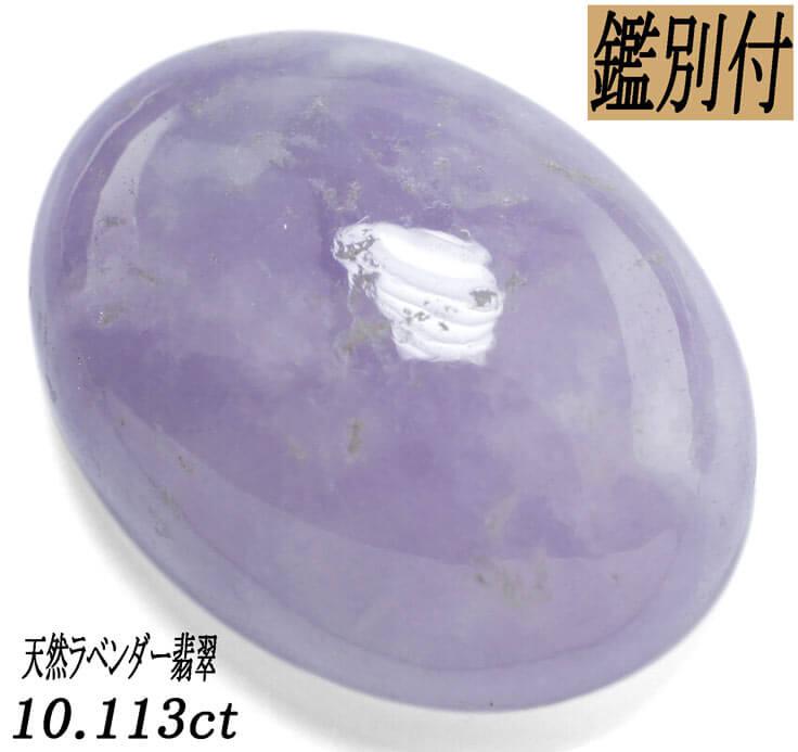 【鑑別付】天然ラベンダー翡翠 10.113ct ジェイド ミャンマー産 ルース 原石<加工承ります>