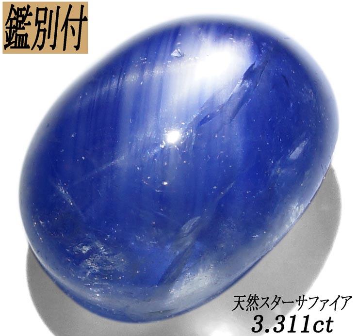 【鑑別付】天然 スターサファイア 3.311ct スリランカ産 ルース 原石【加工承ります】