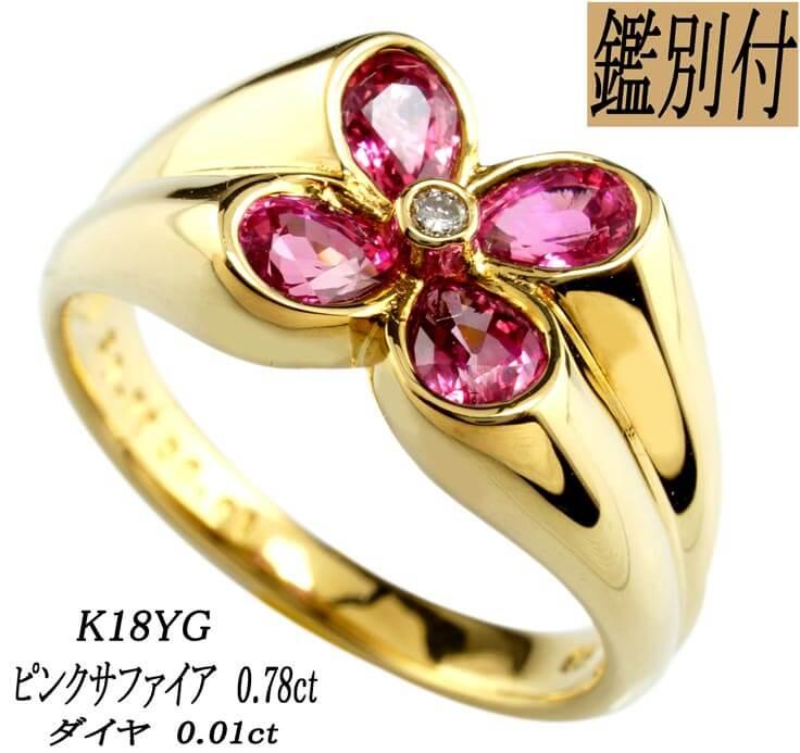 【鑑別付】K18YG 天然ピンクサファイア 0.78ct ダイヤモンド 0.01ct 18金イエローゴールド 7号-18号 フラワーモチーフ リング 指輪 レディース