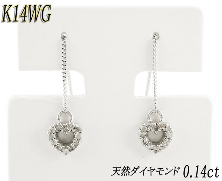 K14WG 天然 ダイヤモンド 0.14ct ハート 14金ホワイトゴールド チェーン ピアス レディース