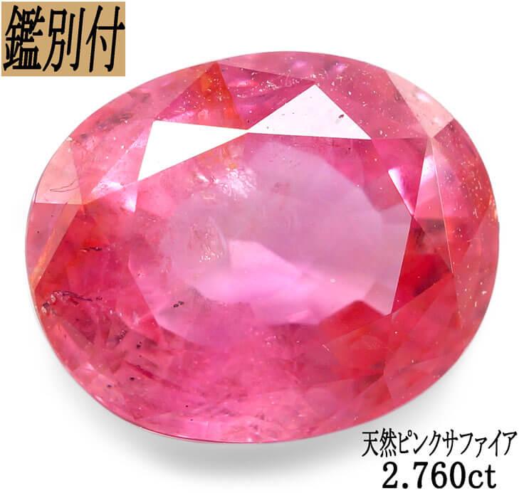 【鑑別付】天然 ピンクサファイア 2.760ct ルース 原石【加工承ります】