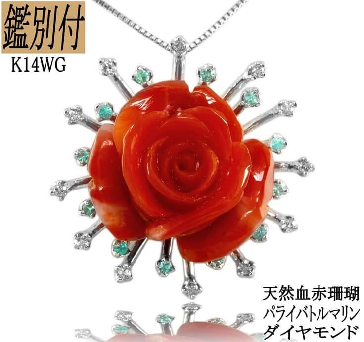 【鑑別付】K14WG 天然血赤珊瑚 パライバトルマリン ダイヤ 14金ホワイトゴールド ペンダント チャーム レディース