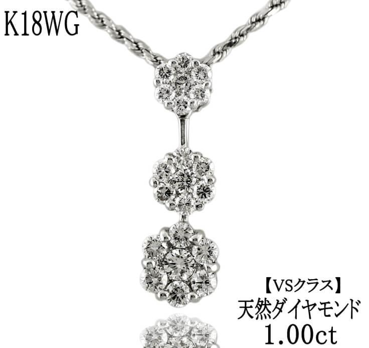 K18WG 天然ダイアモンド 1.00ct 18金ホワイトゴールド ネックレス レディース