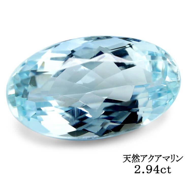 天然アクアマリン 2.94ct ルース 原石【加工承ります】