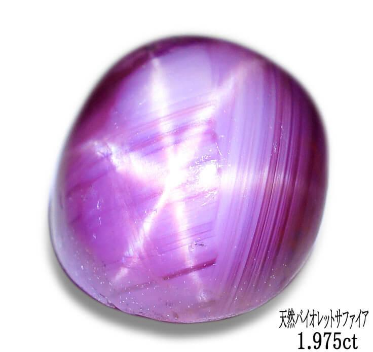 【鑑別付】天然バイオレットスターサファイア 1.97ct ルース 原石【加工承ります】