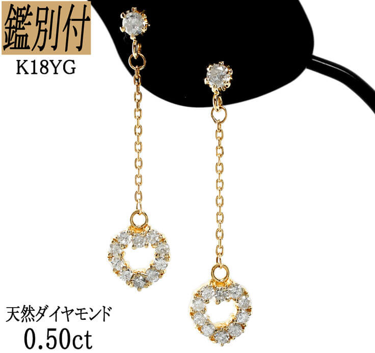 【鑑別付】K18YG 天然ダイヤモンド 0.50ct 18金イエローゴールド チェーンピアス レディース