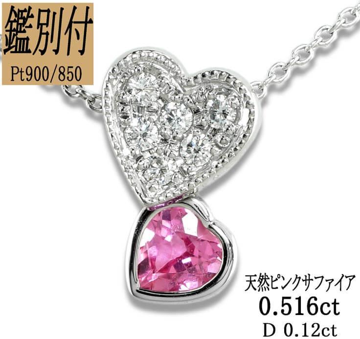 【鑑別付】Pt900/Pt850 天然 ピンクサファイア 0.516ct ダイヤ 0.12ct プラチナ ハート ネックレス レディース