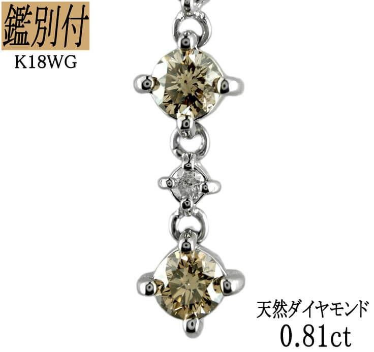 【鑑別付】K18WG 天然ダイヤモンド 0.81ct 18金ホワイトゴールド ネックレス レディース
