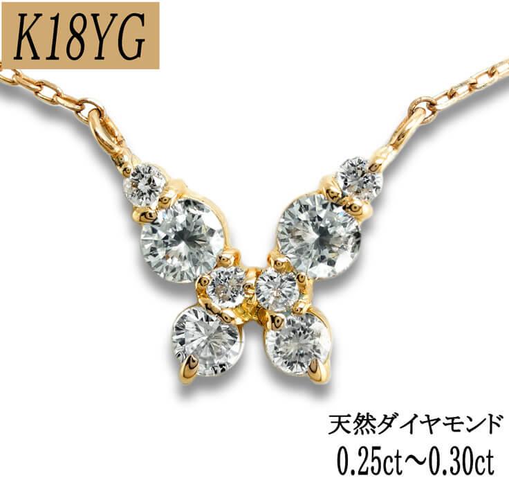 【K18YG/WG】天然 ダイヤモンド ~0.30ct ネックレスバタフライ 豪華8石【ギフト】【プレゼント】【レディース】【地金カラー ご選択ください】