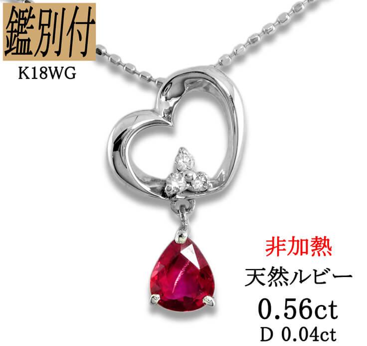 【鑑別付】K18YG 非加熱 天然ルビー 0.56ct ダイヤモンド 0.04ct 18金イエローゴールド ネックレス レディース