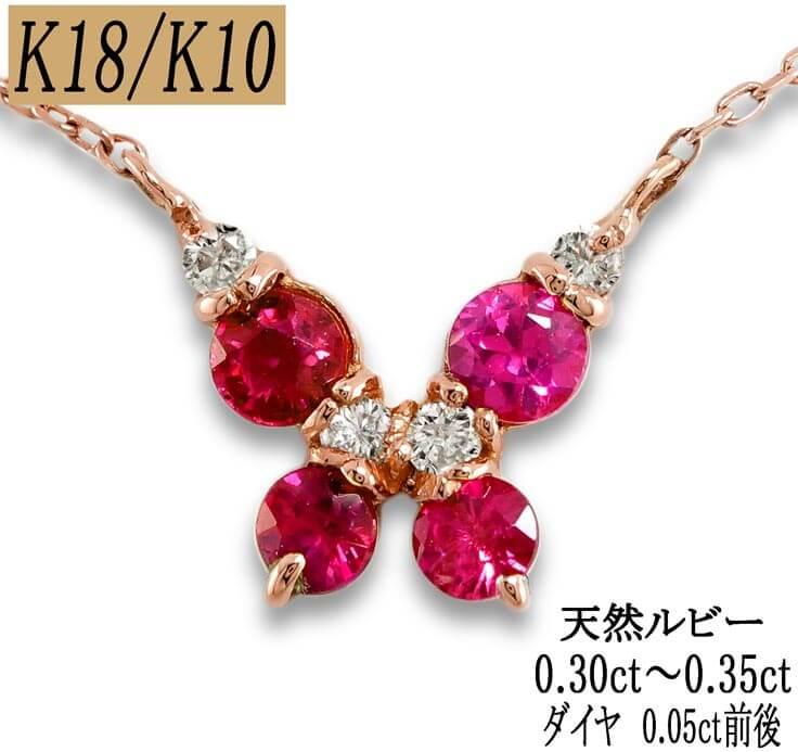 【K18/K10】天然 ルビー ダイヤモンド バタフライ 豪華8石 18金/10金 ピンク/ホワイト/イエロー ネックレス レディース