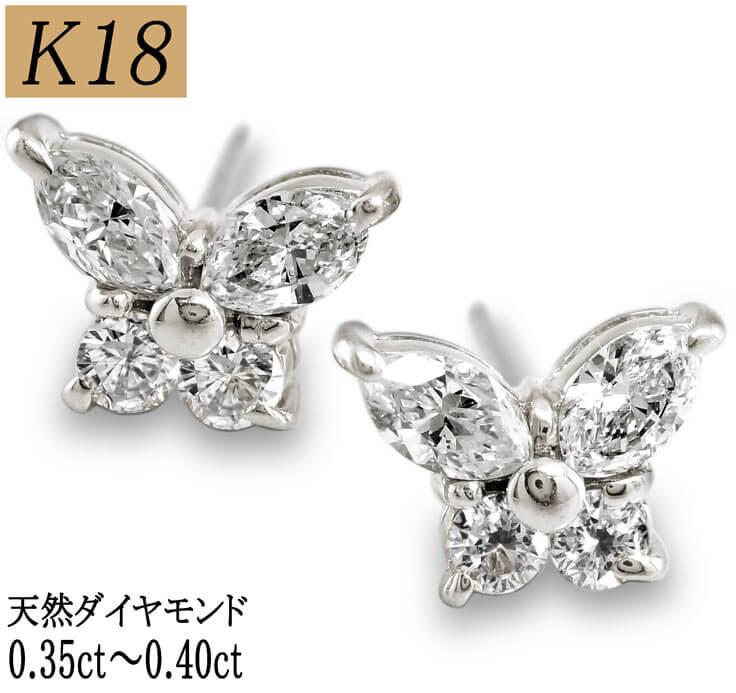 【K18YG/WG】天然ダイヤモンド0.40ct バタフライ 18金 豪華8石 ホワイト/イエロー ピアス レディース