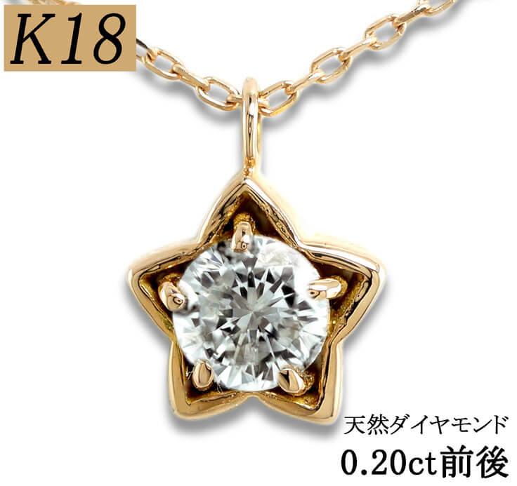 【K18WG/YG/PG】天然 ダイヤモンド 0.20ct 18金 ネックレス レディース 小豆チェーン スター