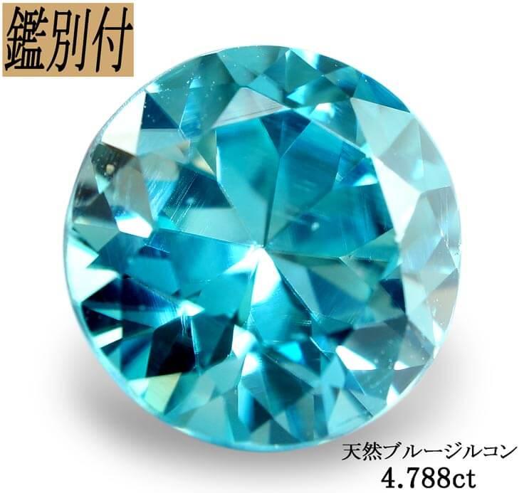 【鑑別付】天然 ブルージルコン 4.788ct ルース 原石【加工承ります】