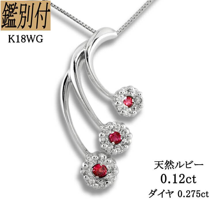 【鑑別付】K18WG 天然ルビー 0.12ct ダイヤモンド 0.275ct ペンダント チャーム レディース