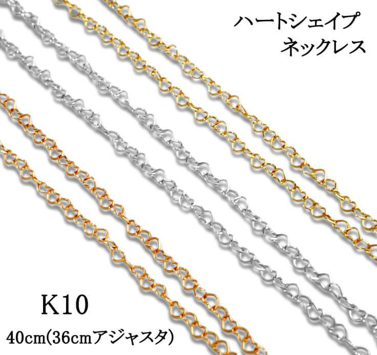 【K10】ハート チェーン ネックレス レディース 10金イエロー/ホワイト/ピンク 40cm【K10WG】【K10YG】【K10PG】