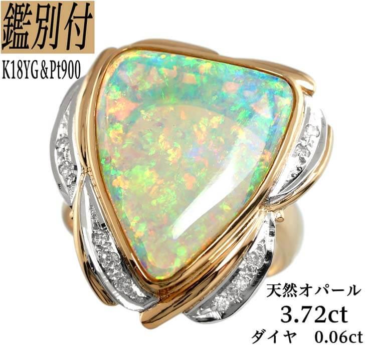【鑑別付】Pt900 K18YG 天然ホワイトオパール 3.72ct ダイヤモンド 0.06ct 8-20号 プラチナ 18金 リング 指輪 レディース