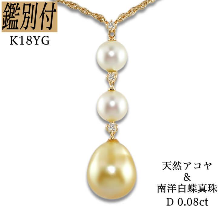 【鑑別付】K18YG 南洋ゴールデンパール あこや真珠 スウィングトリロジー ダイヤモンド 18金イエローゴールド ネックレス レディース