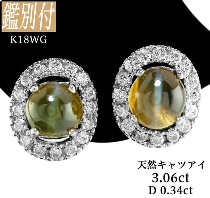 【鑑別付】K18WG クリソベリルキャッツアイ 3.06ct ダイヤモンド 0.34ct 18金ホワイトゴールド ピアス レディース