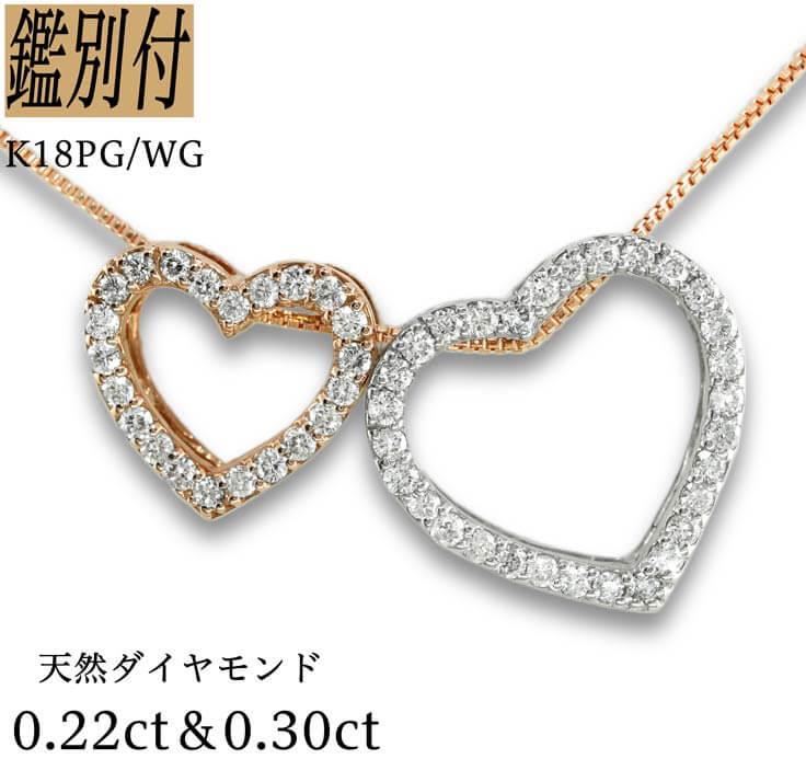 【鑑別付】K18PG/WG 天然ダイヤモンド 0.52ct 18金 ネックレス レディース ダブルハート