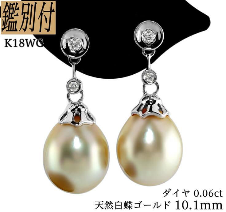 【鑑別付】K18WG 天然南洋白蝶真珠 10.1mm ダイヤモンド 0.06ct 18金ホワイトゴールド ゴールド パール ピアス レディース