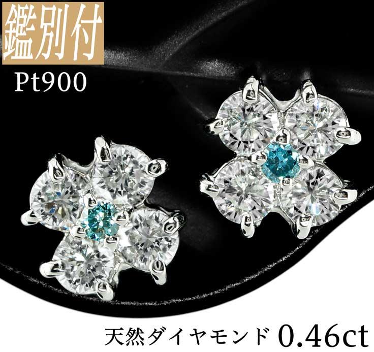 【鑑別付】Pt900 天然ブルーダイヤモンド 0.46ct プラチナ スタッドピアス レディース