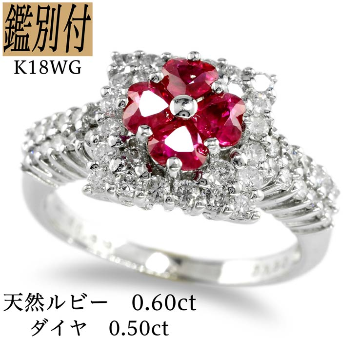 【鑑別付】K18WG 天然ハートルビー 0.60ct ダイヤモンド 0.50ct 6-16号 18金ホワイトゴールド リング 指輪 レディース