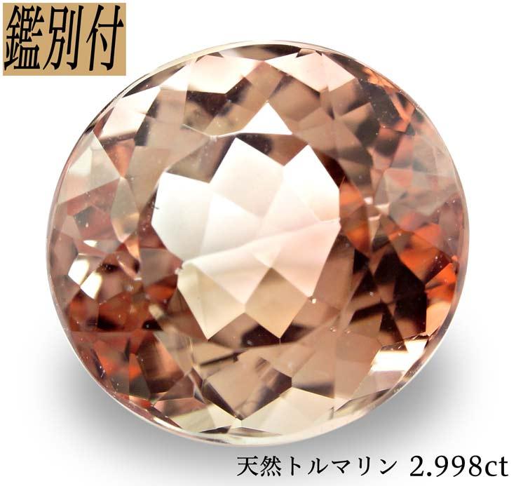 【鑑別付】天然トルマリン 2.998ct ルース 原石【加工承ります】