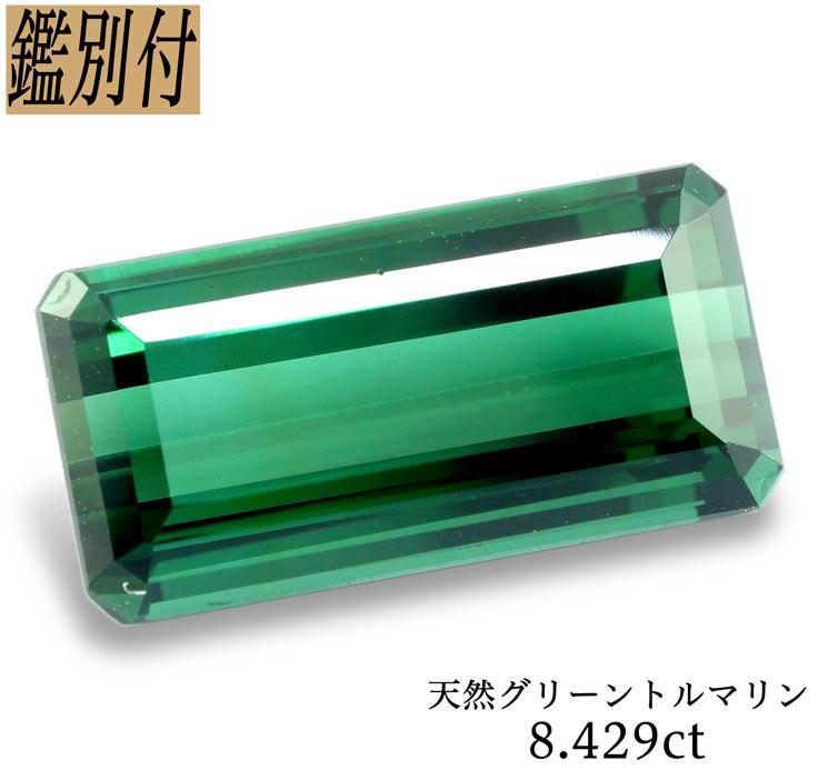 【鑑別付】天然 グリーントルマリン 8.429ct ルース 原石【加工承ります】