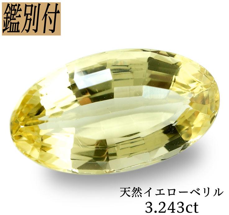 【鑑別付】天然ベリル 3.243ct ルース 原石【加工承ります】