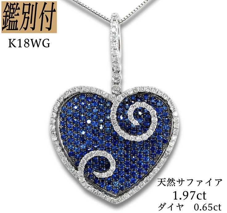 【鑑別付】K18WG サファイア 1.97ct ダイヤモンド ペンダント チャーム レディース