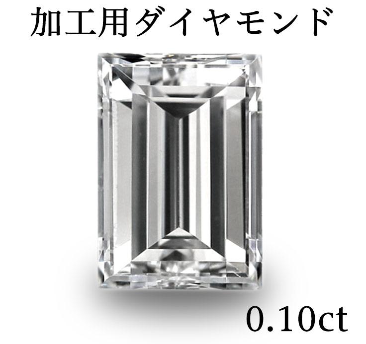 加工用 ダイヤモンド(バケット) 0.10ct