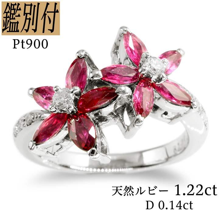【鑑別付】Pt900 天然ルビー 1.22ct ダイヤモンド 0.12ct 7-18号 プラチナ リング 指輪 レディース