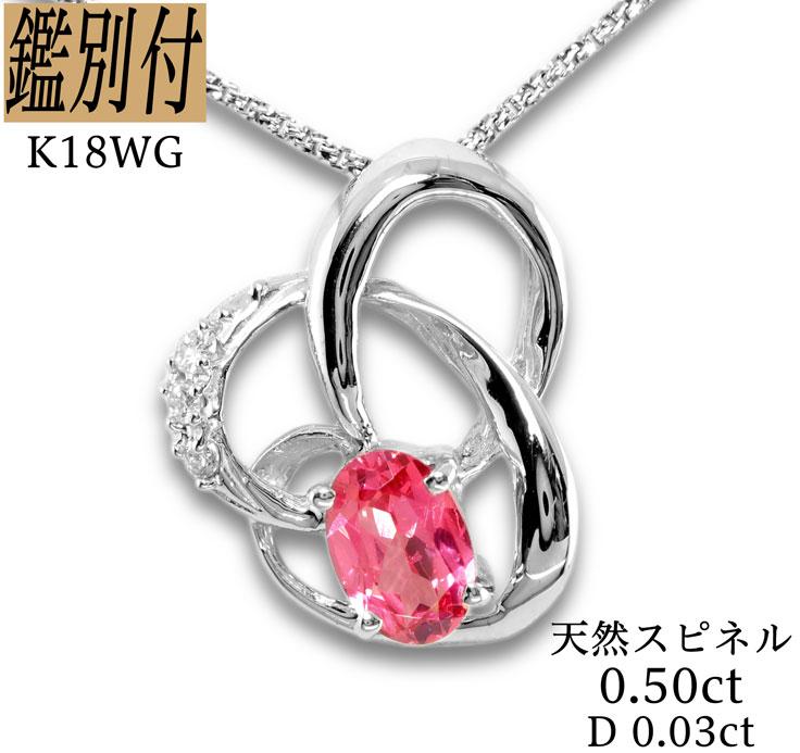 【鑑別付】K18WG 天然スピネル 0.50ct ダイヤモンド 0.03ct Iクラス 18金ホワイトゴールド ネックレス レディース