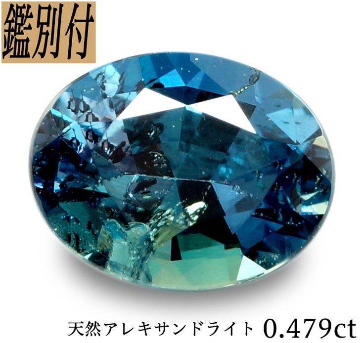 【鑑別付】天然アレキサンドライト 0.479ct ブラジル産 ルース 原石【加工承ります】