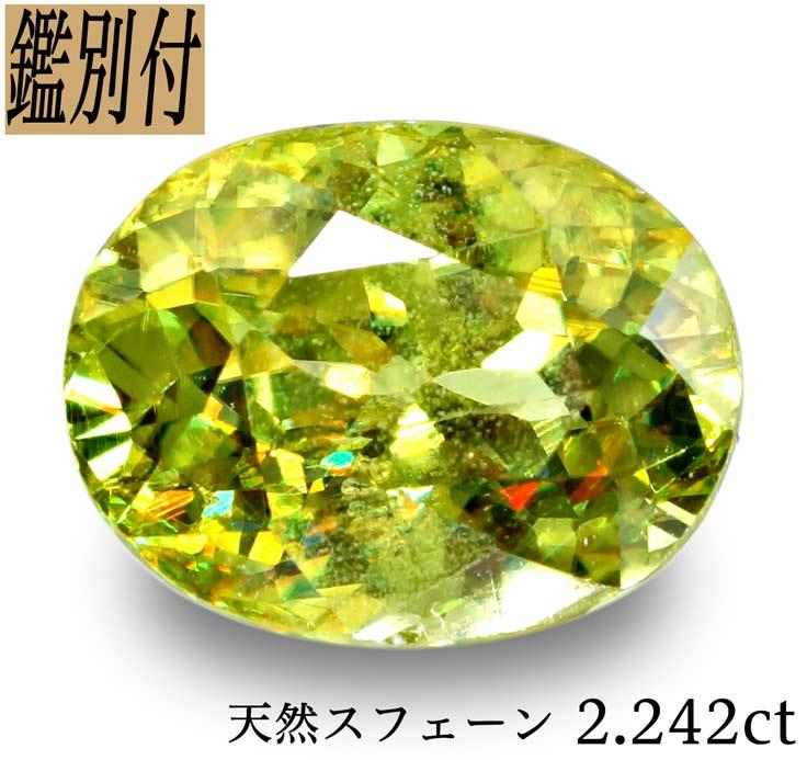 【鑑別付】天然 スフェーン 2.242ct ルース 原石【加工承ります】