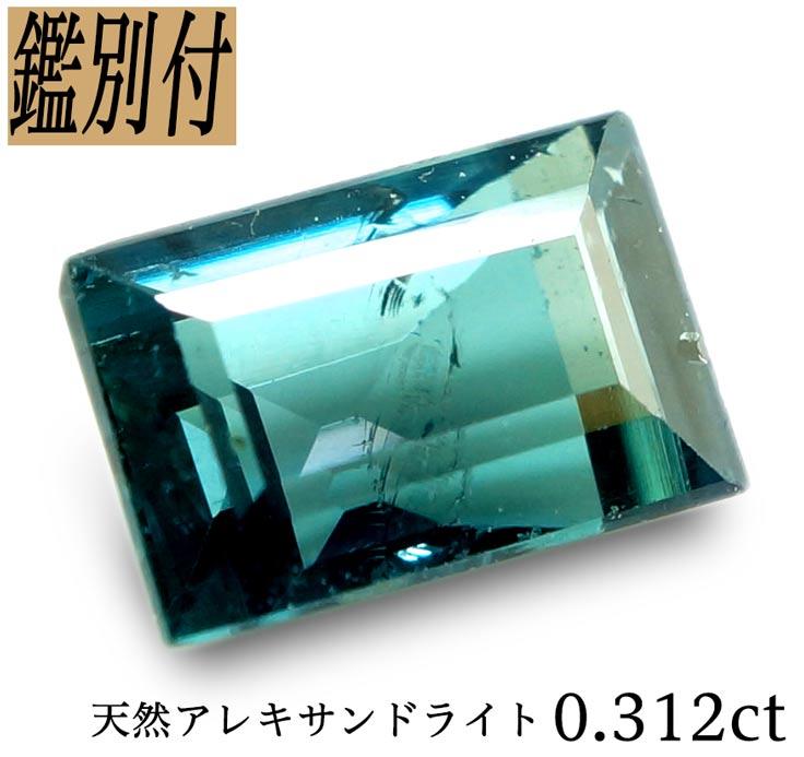 【鑑別付】天然 アレキサンドライト 0.312ct ルース 原石【加工承ります】