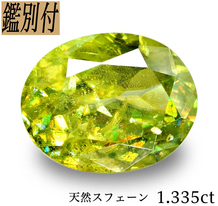 【鑑別付】天然 スフェーン 1.335ct ルース 原石【加工承ります】