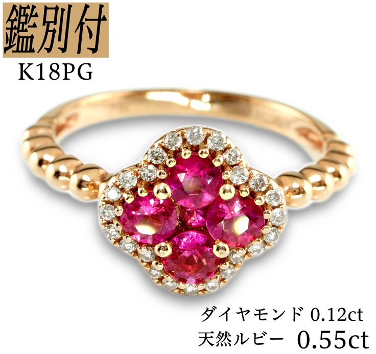 【鑑別付】K18PG 天然ルビー ダイヤモンド 0.12ct 6-14号 18金ピンクゴールド リング 指輪 レディース