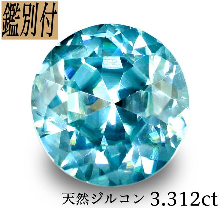 【鑑別付】天然ブルージルコン 3.312ct ルース 原石【加工承ります】