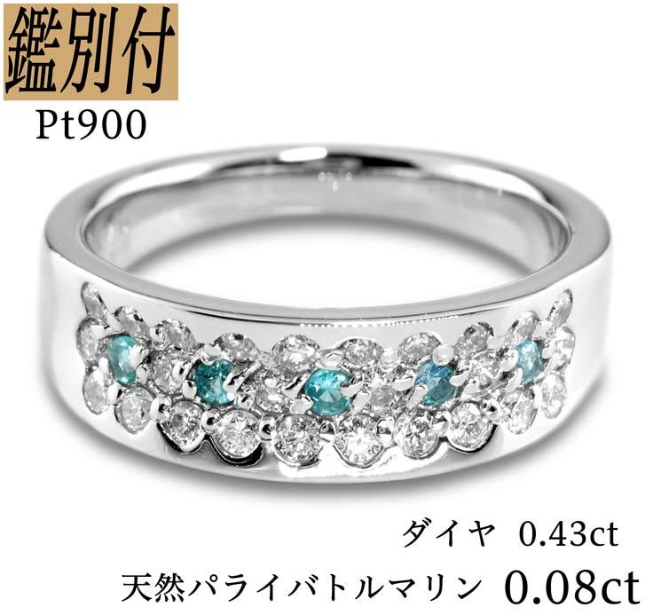 【鑑別付】Pt900 天然パライバトルマリン 0.08ct ダイヤモンド 0.43ct 8-18号 プラチナ リング 指輪 レディース