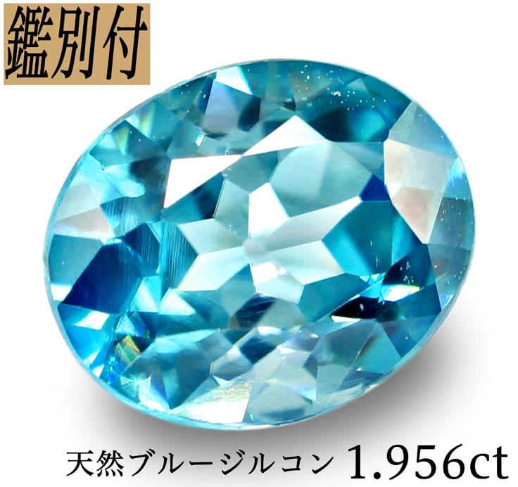 【鑑別付】天然ブルージルコン 1.956ct ルース 原石【加工承ります】