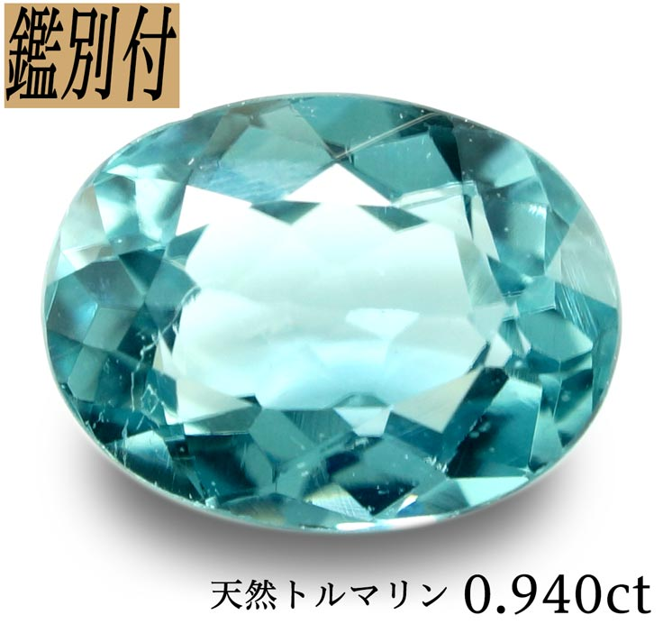 【鑑別付】天然 トルマリン 0.940ct ルース 原石【加工承ります】